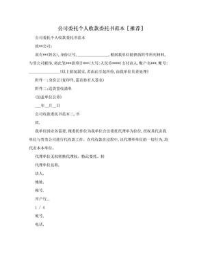 公司委托个人收款委托书范本[推荐].doc