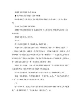 爱岗敬业演讲稿题目:青春奉献 .doc