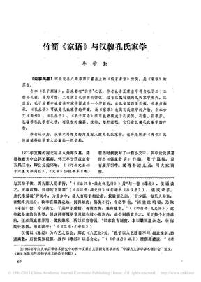 竹简_家语_与汉魏孔氏家学_李学勤.pdf