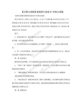 【自然人持股】股权转让协议书-经典示范版.doc