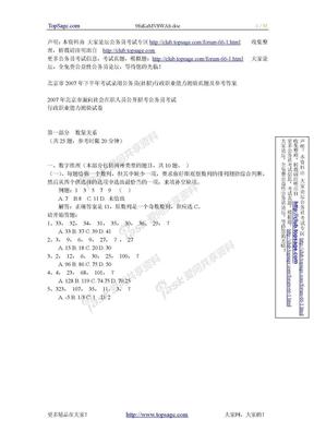 北京市2007年下半年考试录用公务员社招行政职业能力测验真题及参考答案.doc