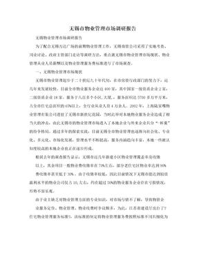 无锡市物业管理市场调研报告.doc