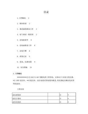 10KV变电所电气调试施工方案.doc