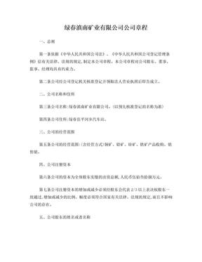 矿业有限公司公司章程.doc