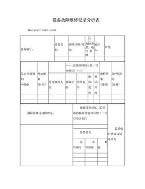 设备故障维修记录分析表.doc