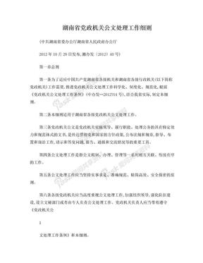 湖南省党政机关公文处理工作细则(湘办发2012[40号]).doc