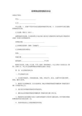 前期物业管理服务协议.doc