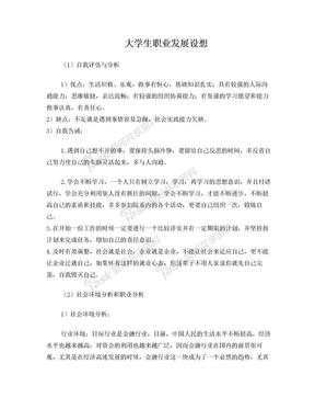 大学生职业发展设想.doc