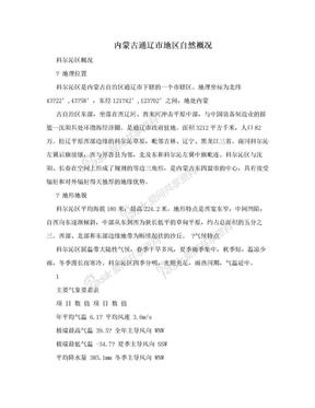 内蒙古通辽市地区自然概况.doc