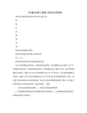 [汇编]水利工程施工防汛应急预案.doc