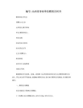 山西省事业单位聘用合同书.doc