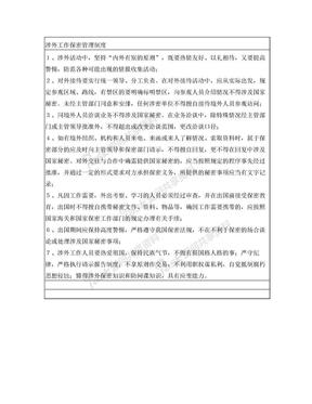 涉外工作保密管理制度).doc