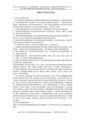 房地产行业会计实务.doc