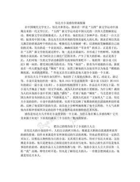 郁达夫小说感伤情调的时代性.doc