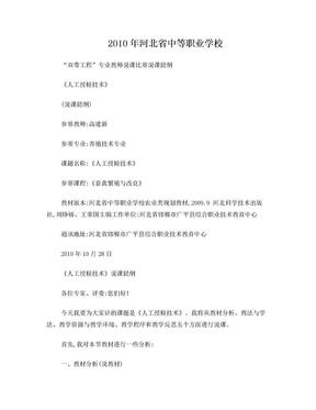 1108人工受精技术说课提纲.doc