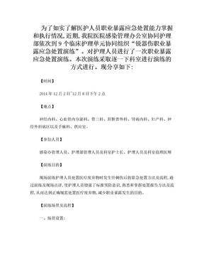 职业暴露演练脚本.doc