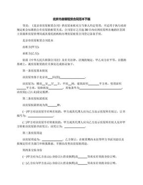 北京市房屋租赁合同范本下载.docx