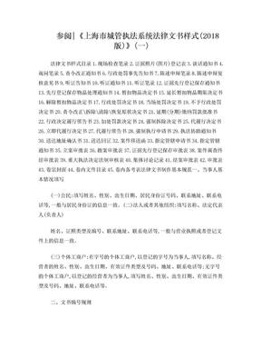 参阅 《上海市城管执法系统法律文书样式(2018版)》(一).doc