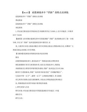 "【word】 论篮球战术中""挡拆""的特点及训练.doc"