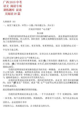 广西2019中考语文 阅读专项训练题库 议论文阅读20篇.doc