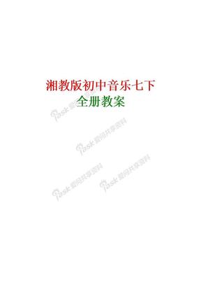 湘教版七年级上册音乐教案全套.docx