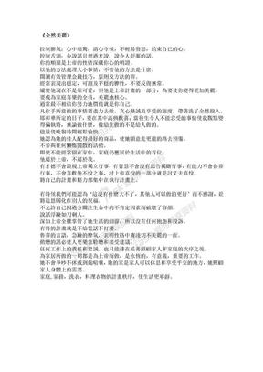 小说精髓分享-全然美丽.docx
