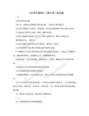 《心理学教程》王振宇第三版试题.doc