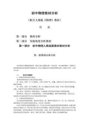 初中物理教案教材分析.doc