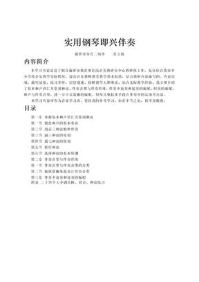 钢琴即兴伴奏(教学版).doc