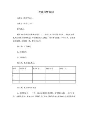 设备租赁合同(新).doc