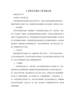 6学校安全稳定工作实施方案.doc