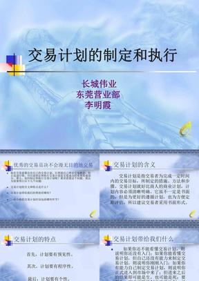 交易计划的制定和执行.ppt