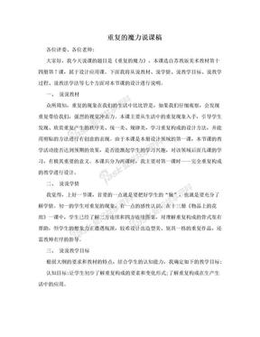 重复的魔力说课稿.doc