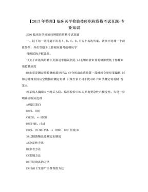 【2017年整理】临床医学检验技师职称资格考试真题-专业知识.doc