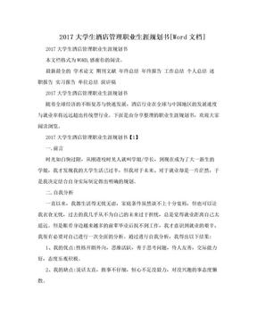 2017大学生酒店管理职业生涯规划书[Word文档].doc
