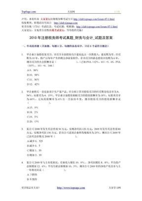 2010年注册税务师考试真题_财务与会计_试题及答案.doc