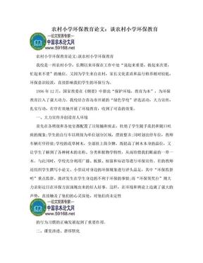 农村小学环保教育论文:谈农村小学环保教育.doc