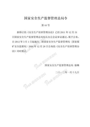 《安全生产培训管理办法》国家安全生产监督管理总局令第44号.doc