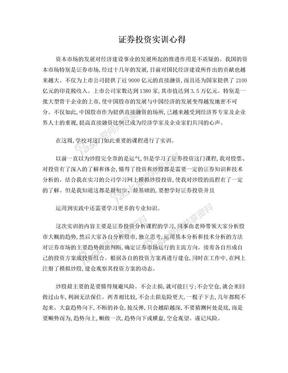 证券投资实训心得体会.doc