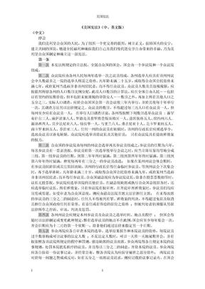 美国宪法全文(中、英文版).doc