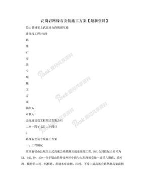 花岗岩路缘石安装施工方案【最新资料】.doc