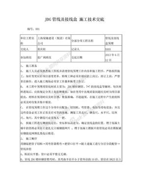 JDG管技术交底(电气管线预埋).doc