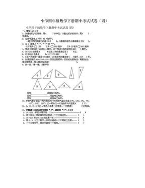 小学四年级数学下册期中考试试卷(四).doc