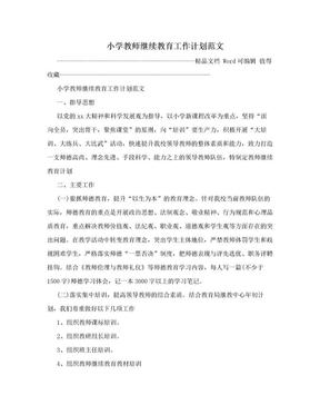 小学教师继续教育工作计划范文.doc