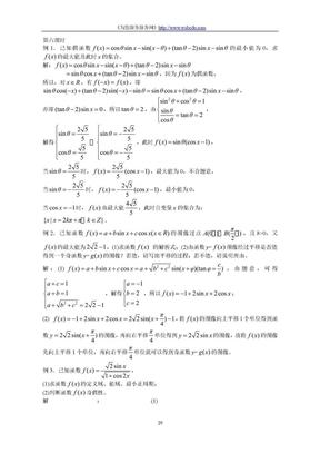 四星级高中数学高频错题点集中汇编(中).doc