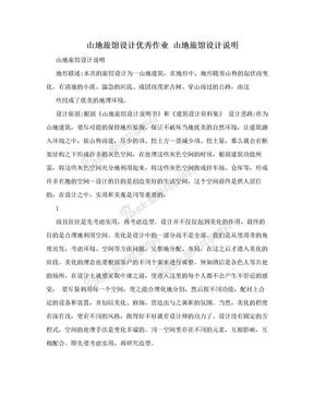 山地旅馆设计优秀作业 山地旅馆设计说明.doc