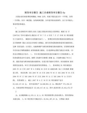 财务审计报告 施工企业财务审计报告6p.doc