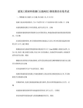 福建省建筑工程材料检测(五强两比)在线继续教育试题答案.doc