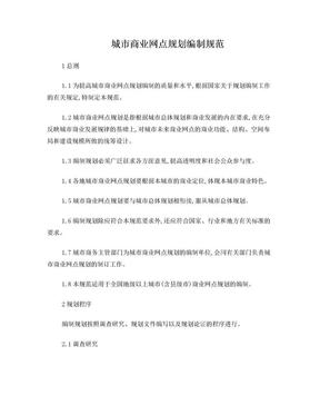 城市商业网点规划编制规范.doc