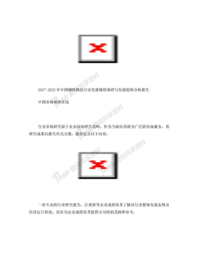 2018年中国钢铁物流行业调研与分析报告目录.doc
